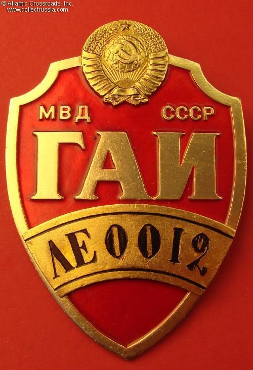 Collect Russia Traffic Police identification breast badge with individual serial number, 1985-1991. Soviet Russian