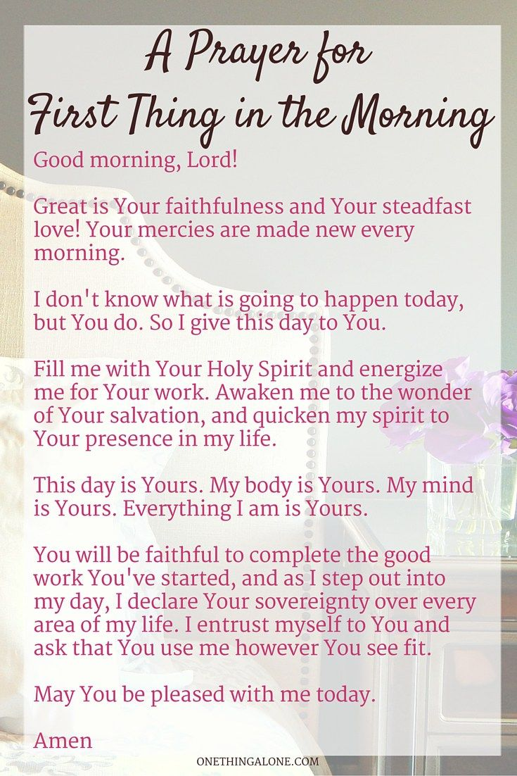 A prayer for first thing in the morning
