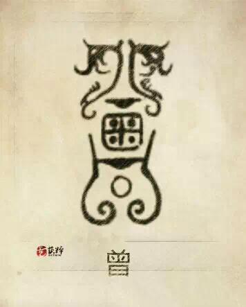 曾姓圖騰,曾是中華始祖母茲氏裔支的族稱。在長江中游建立了國,其子孫以此為姓。曾圖騰由三部分組成,上面兩點代表牙璋(天干、午),是用來規天矩地的,中間的代表測量的八個點,下面代表設立牙璋觀測儀器的靈台。這個靈台設在水中,象徵著日出湯谷。