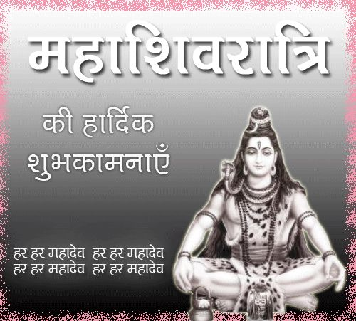Maha Shivaratri images and pictures