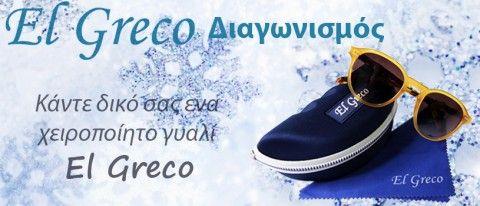 El Greco - Διαγωνισμός