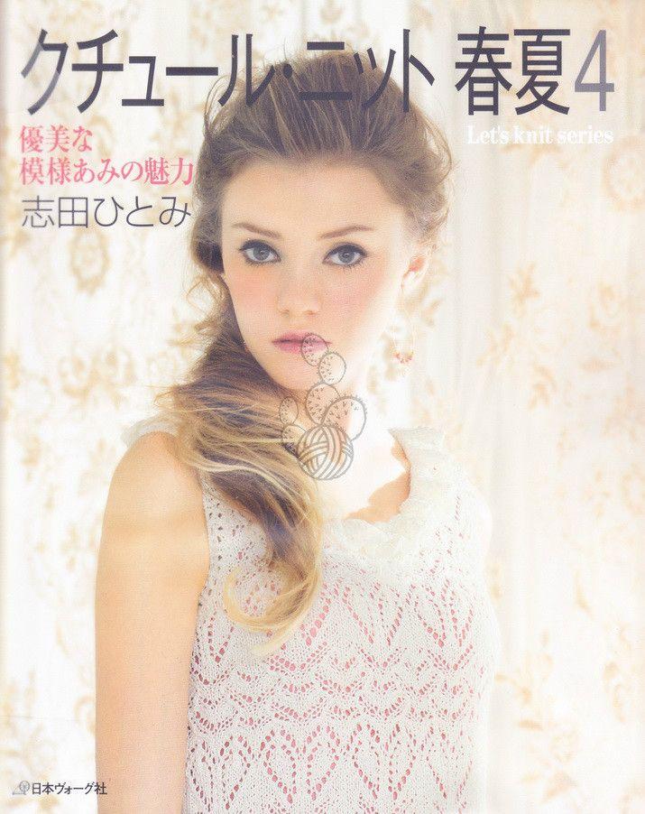 Lets Knit series №4 ----魅力志田春夏装