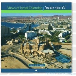 Great Jewish Calendar with all the jewish holidays in English & Hebrew .
