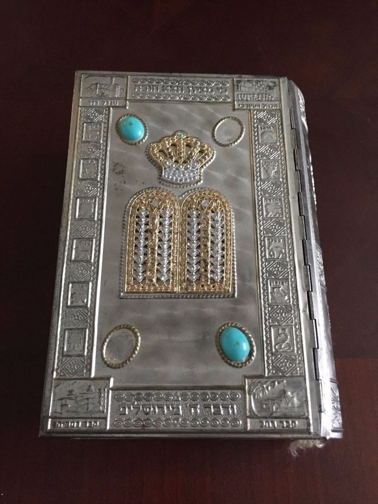 The Holy Scriptures:A Jewish Bible According to the Masoretic Text 1971 Hanukkah