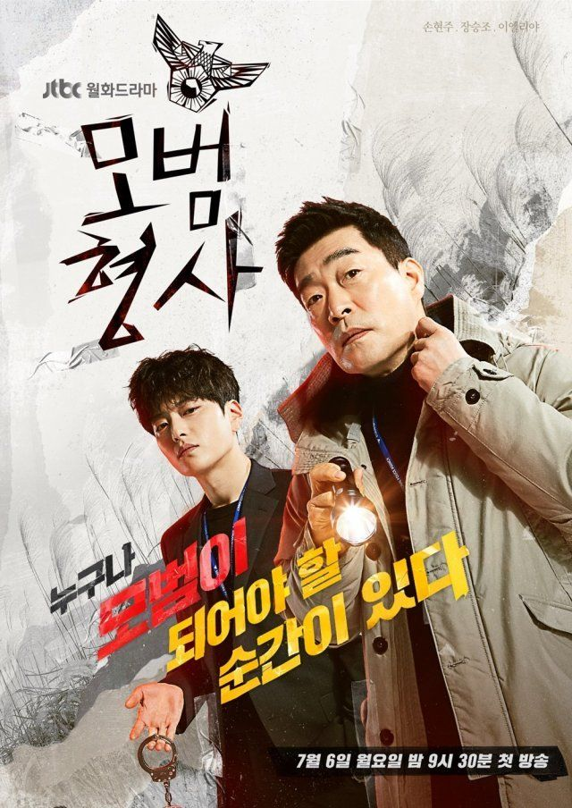 Photo New Poster Added For The Upcoming Korean Drama The Good Detective Korean Drama Korean Drama Movies All Korean Drama