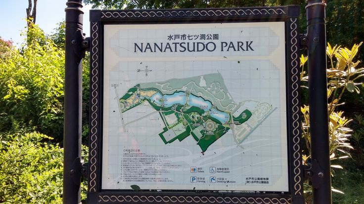 七ツ洞公園 : 水戸市, 茨城県 テルマエ・ロマエのロケ地