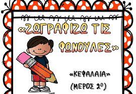 Αποτέλεσμα εικόνας για μαθαινω τα γραμματα kinderella