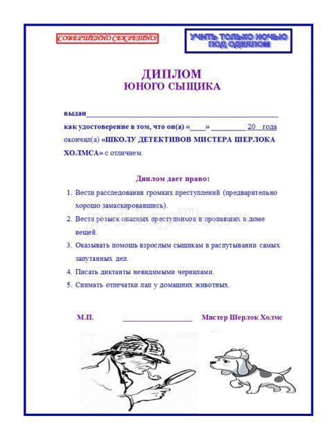Квест «Школа Детективов!». Сценарий для детей 8-14 лет