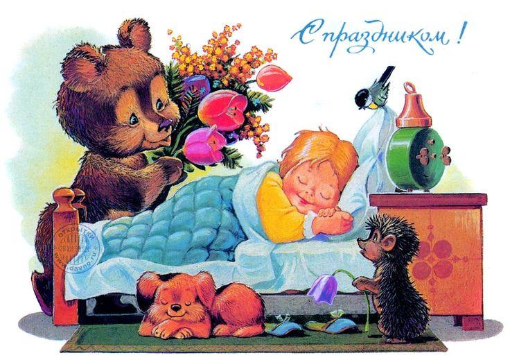 тебя открытки советского времени с днем рождения предлагаем вам
