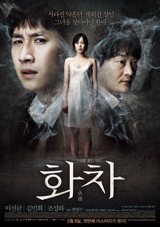 Download Film Korea Helpless (2012)