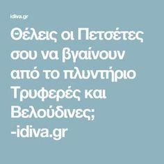 Θέλεις οι Πετσέτες σου να βγαίνουν από το πλυντήριο Τρυφερές και Βελούδινες; -idiva.gr