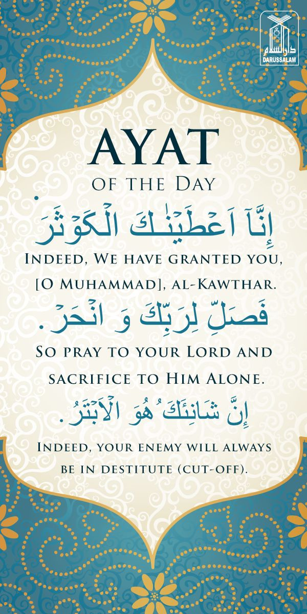 """Indeed, We have granted You, [O Muhammad], Al-Kawthar. So pray to Your Lord and sacrifice to Him alone. Indeed, Your enemy will always be in destitute (CUT OFF)."