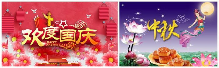 Dear All friends  ERIKC will have a 5-day China National Day & Mid-Autumn Festival from this Sunday to Next Thursday  (Oct 1 - Oct 5). Oct 6 will be begining to work as normal.   If have urgent issue please add my whatsapp 86 18236958769 or skype Liseronnine to chat online.  Best wishes !!!