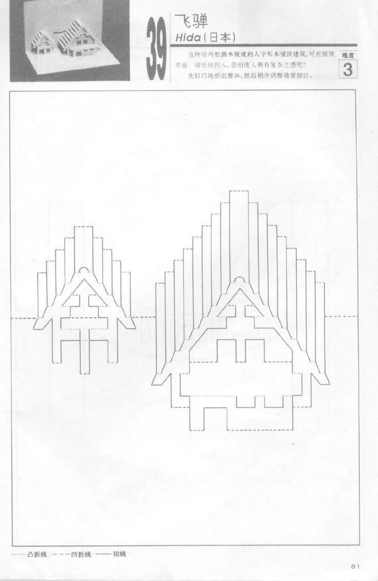 Kirigami Templates | www.galleryhip.com - The Hippest Pics