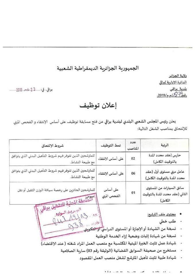 إعلان توظيف ببلدية براقي دائرة براقي الجزائر العاصمة ديسمبر 2019 Bullet Journal Journal