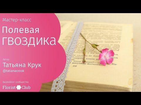 Мастер-класс «Полевая гвоздика из фоамирана» | Видео на Запорожском портале