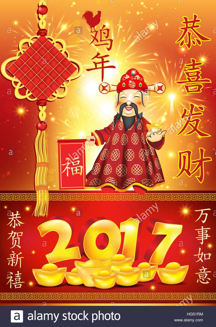 Business Chinese greeting card for print. Text translation: congratulations on the new year and may all your hopes be fulfilled! Stock Photo