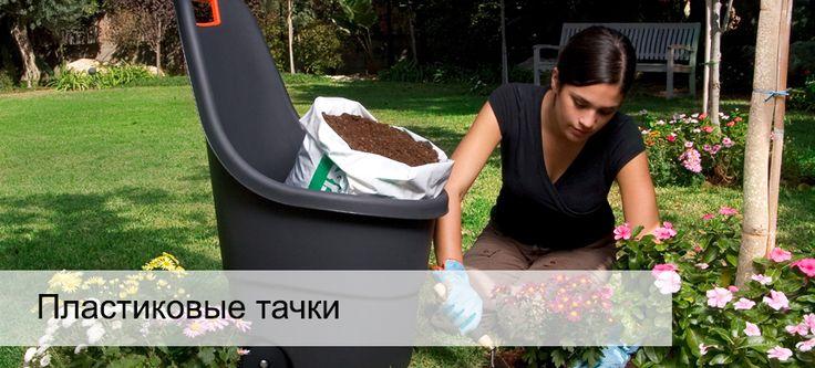 Тачка садовая пластиковая купить