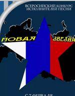 Описание: Всероссийский конкурс исполнителей песни «НОВАЯ ЗВЕЗДА» - это грандиозное музыкальное событие, первое в истории состязание, в котором принимают участие все 85 регионов России. 85 самых сильных исполнителей.