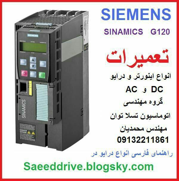 مهندس محمدیان 09132211861 گروه مهندسی اتوماسیون تسلا توان تعمیرات