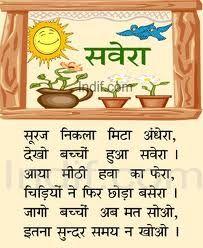 kids poem+hindi - Google Search