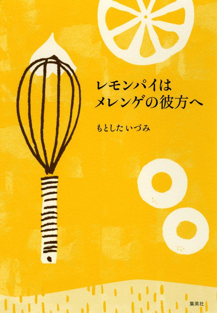 Lemon Pie Beyond the Meringue - Kyoko Nemoto