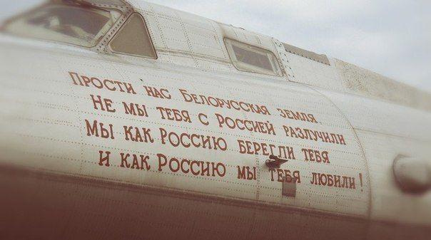 Надпись на ракетоносце ТУ-22, который после развала Советского Союза покинул место своего базирования - белорусский аэродром «Мачулищи» - в связи с расформированием 121-ого отдельного Гвардейского Краснознаменного Севастопольского полка тяжелой авиации. Энгельс. РФ. 1994 год.
