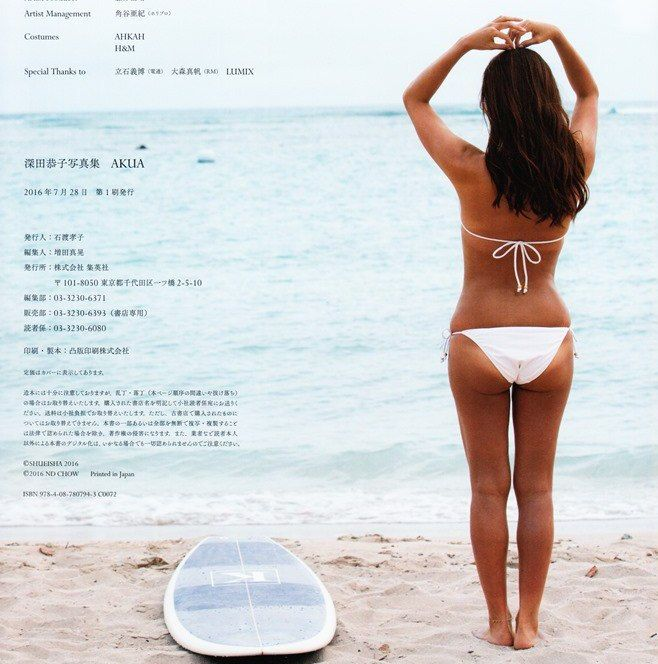 深田 恭子 サーフィン 写真