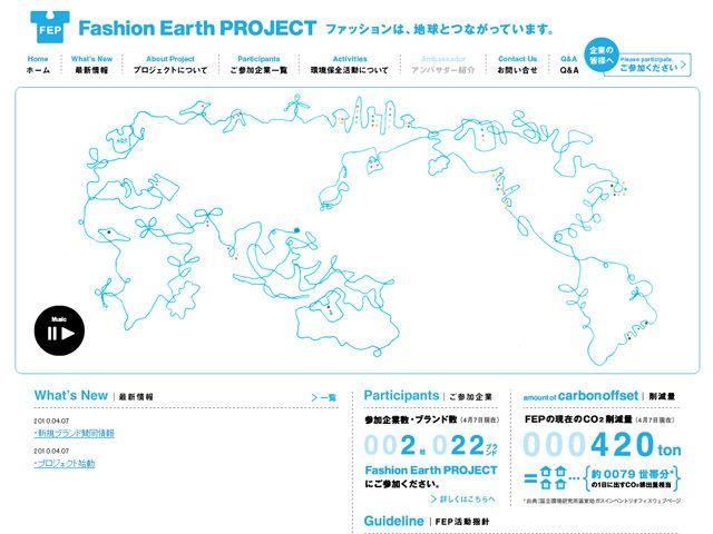 Fashion Earth ProjectのWebデザイン http://www.fe-p.jp/