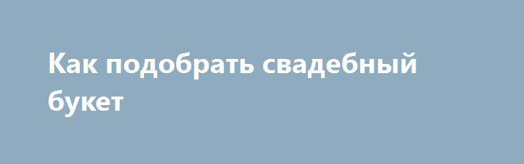 Как подобрать свадебный букет http://aleksandrafuks.ru/  В организации свадьбы особое место занимает подготовка свадебного букета – символа красоты и женственности невесты. Этот атрибут подчеркивает образ девушки, делает ее образ законченным. Большинство букетов делается из живых цветов в пастельных цветовых оттенках или ярких, контрастирующих с внешностью невесты, либо выполненных в цвет темы свадьбы.  http://aleksandrafuks.ru/как-подобрать-свадебный-букет/ Еще с древности распространен…
