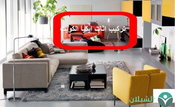 تركيب اثاث ايكيا الكويت Home Decor Furniture Floor Chair