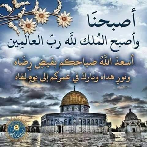 Pin By O O U O Uo O U On صباح الخير Good Morning Gif Good Morning Arabic Beautiful Gif