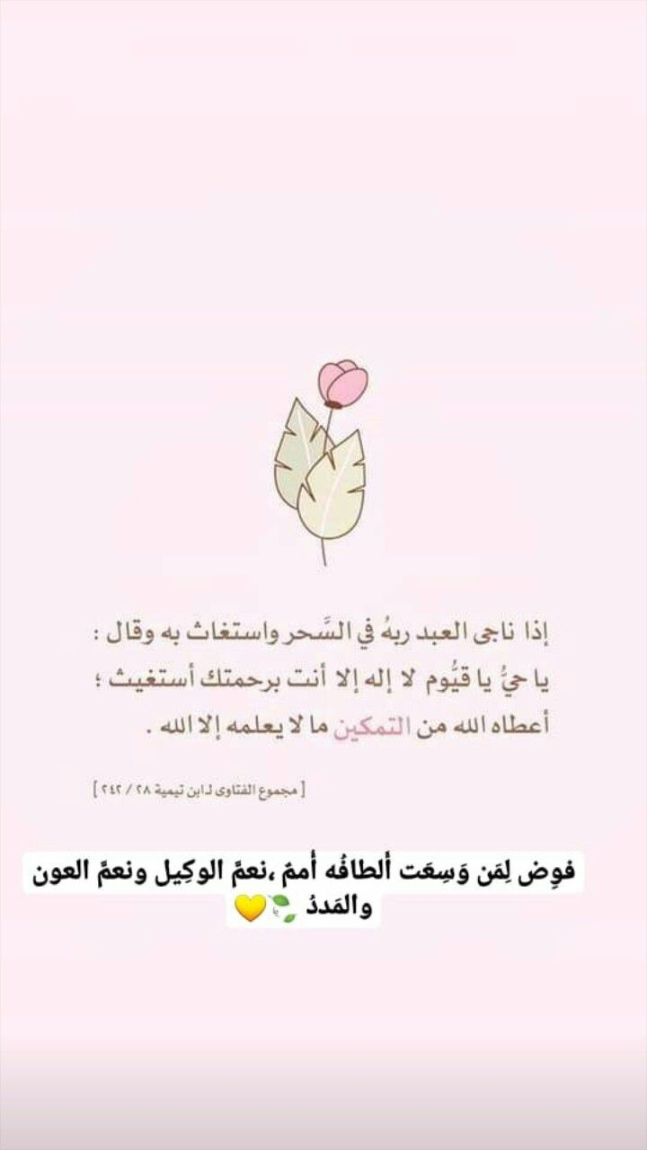 Pin By Ek On أوراد Arabic Words Islam Hadith Words