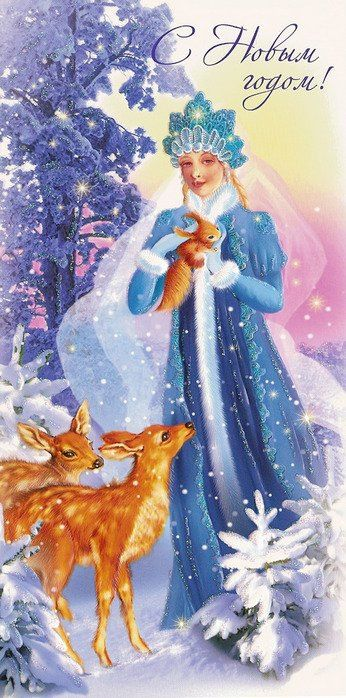 Снегурочка на открытках