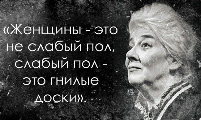 Самый острый язык СССР: 25 колких, но очень правдивых цитат Фаины Раневской.