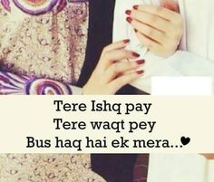 my personal diary quotes urdu - Google Search