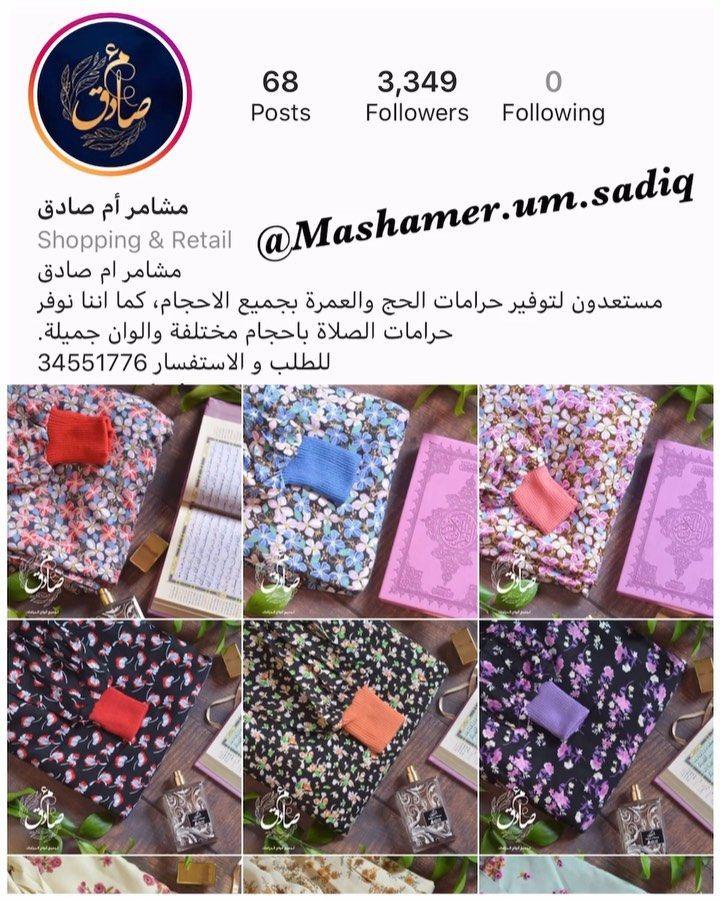 تتوفر لدينا إحرامات الحج والعمرة بجميع الأحجام كما تتوفر إحرامات الصلاة بأحجام مختلفة و ألوان متنوعة Mashamer Um Sadiq دعم الأسر Bahrain Election