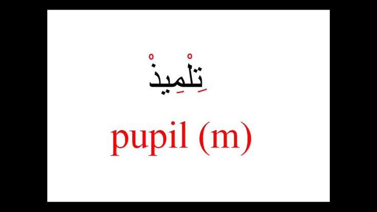 Best 25 Arabic Words Ideas On Pinterest