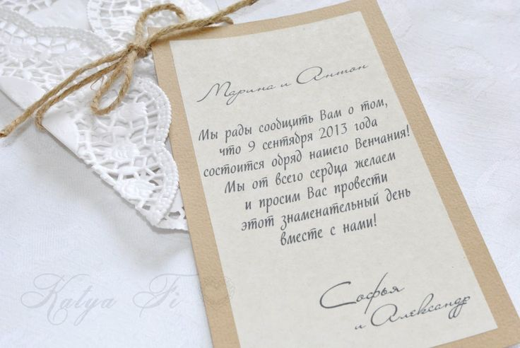 текст пригласительный на свадьбу РУСТИК - Пошук Google