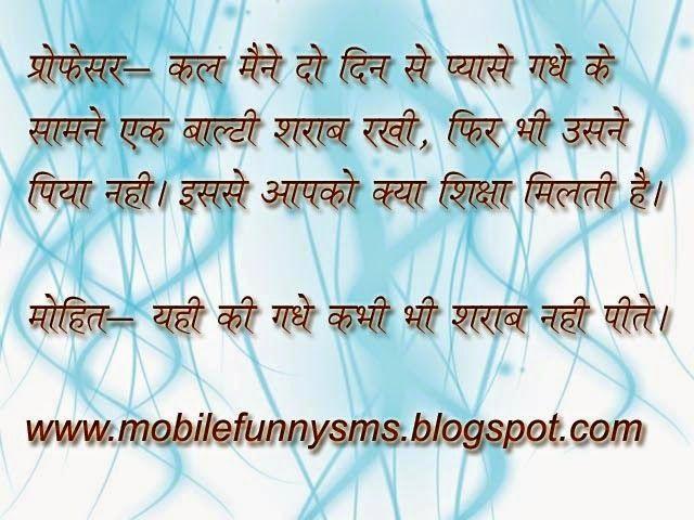 Non Veg Chutkule Jokes Hindi