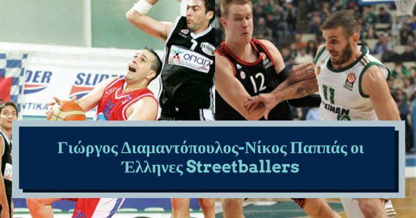 Γιώργος Διαμαντόπουλος - Νίκος Παππάς, οι Έλληνες Streetballers