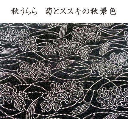 黒色、菊とススキの江戸小紋