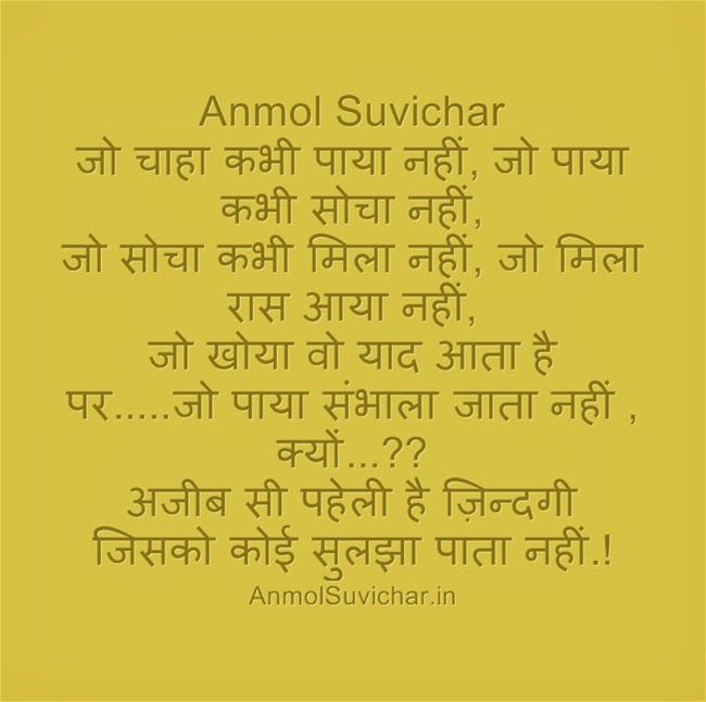 Heart Touching Quotes About Life In Hindi 69265 Infobit