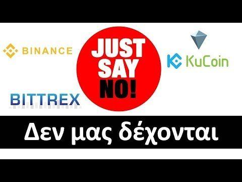 Τα cryptocurrency exchange λένε όχι σε νέους χρήστες  Γιατί ❓   Greece