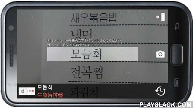 "Korean-Traditional Chinese Dic  Android App - playslack.com , This is the language dictionary app for ""Menu Translator"" in order to translate from Korean text to Traditional Chinese.Have you experienced any difficulty reading menu while you are traveling?Now you have a Solution! Menu Translator shows you a translation of menus by just placing a Smartphone camera on top of the actual text that you want to translate.Here is How it works:1. Download the Menu Translator2. Download the language…"