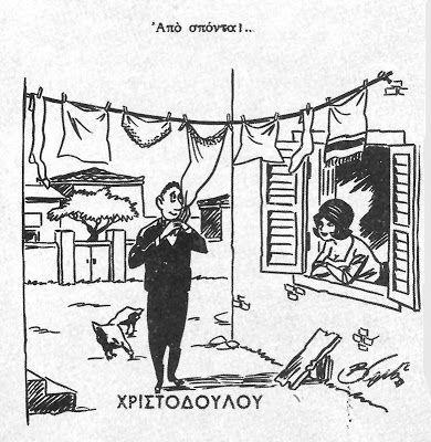 Λόλα, να ένα άλλο: Η ερωτική ελληνική γελοιογραφία