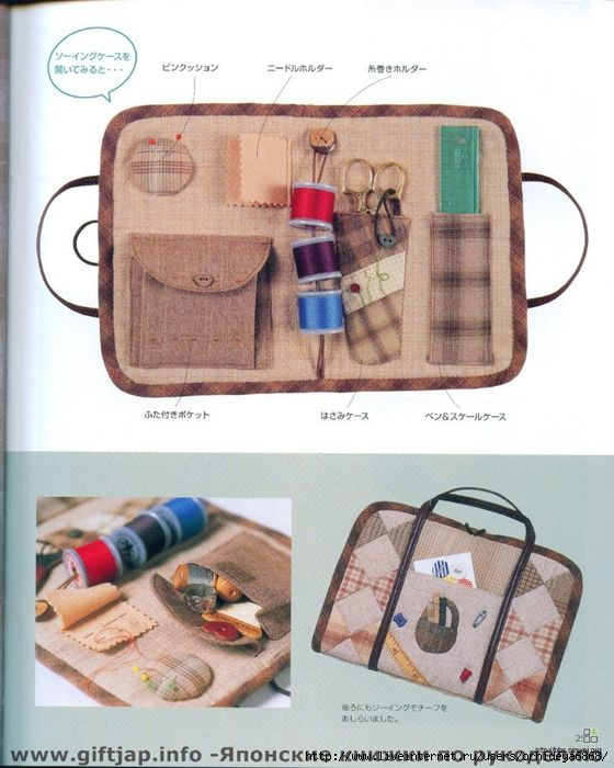 sewing kit....this looks like a placemat...something to think about for up cycling and gifts