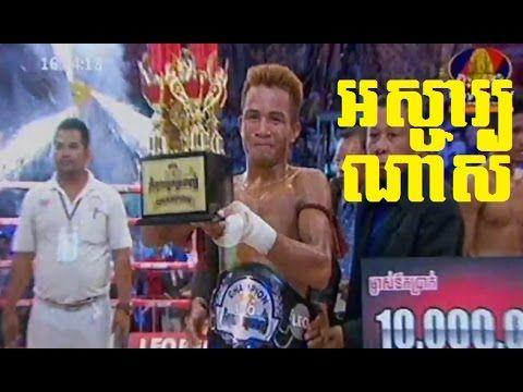 វ៉ៃថ្ងៃនេះអស្ចារ្យណាស់ (boxing today) | Boxing Khmer Vs Thai | New Boxin...