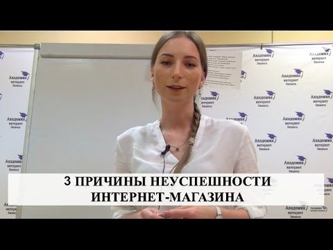 3 ПРИЧИНЫ неуспешности Интернет-магазина - YouTube