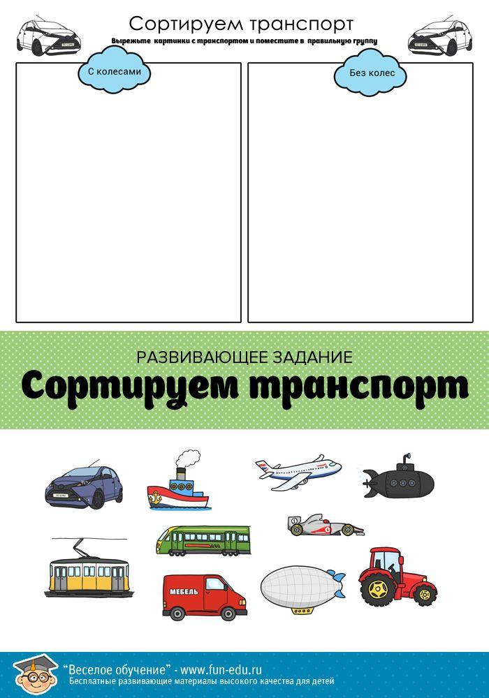 """Развивающее задание для малышей """"Сортировка транспорта"""""""
